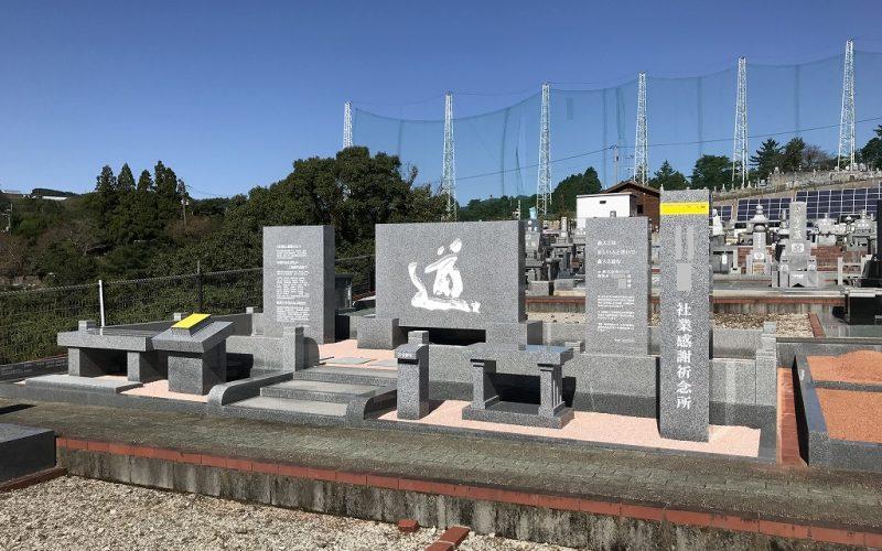 大島石の墓石・感謝祈念